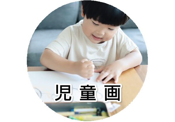 児童画教室