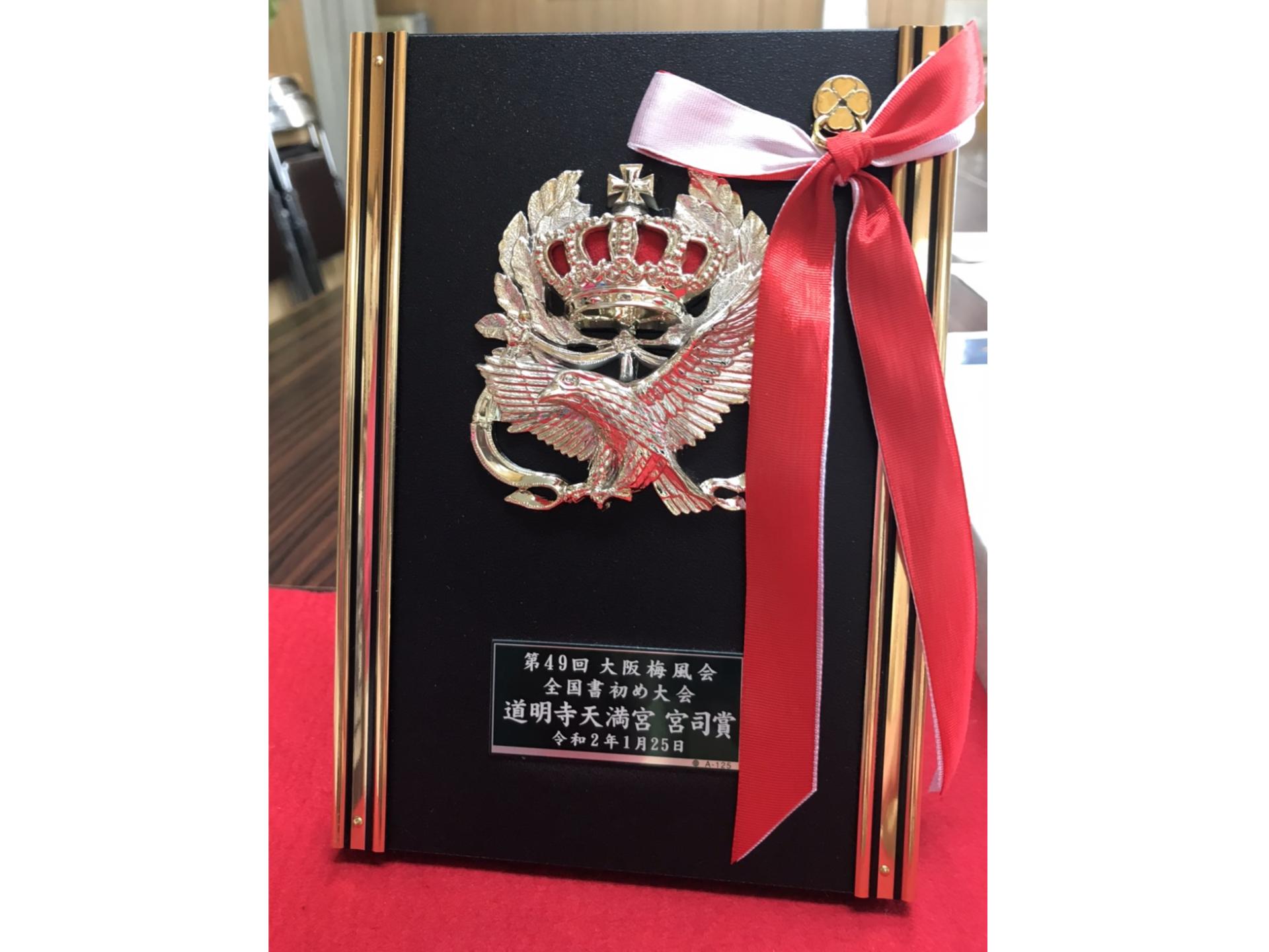 全国書初め大会 賞