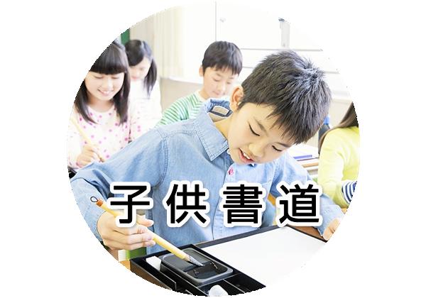 子ども書道教室