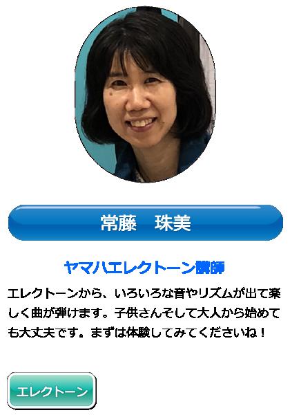 エレクトーン講師 常藤珠美
