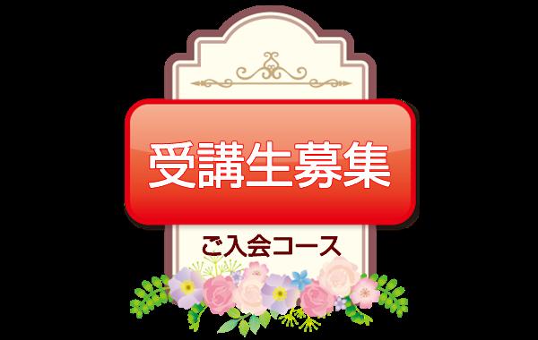 eri-bunkakyoshitsu受講生募集