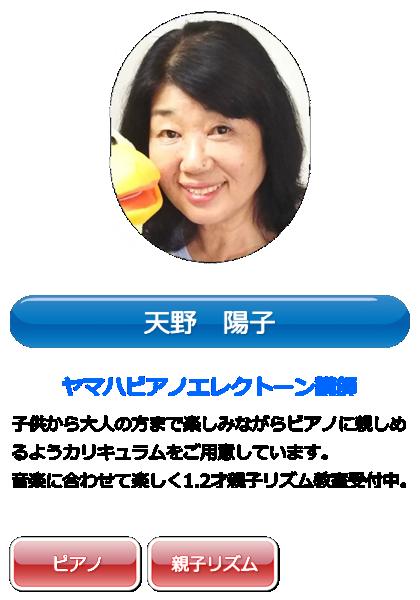 ヤマハピアノエレクトーン講師 天野陽子