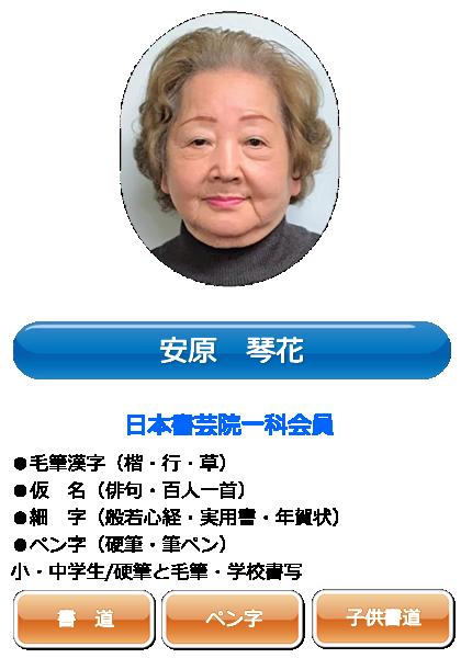 日本書芸院一科会員 安原琴花