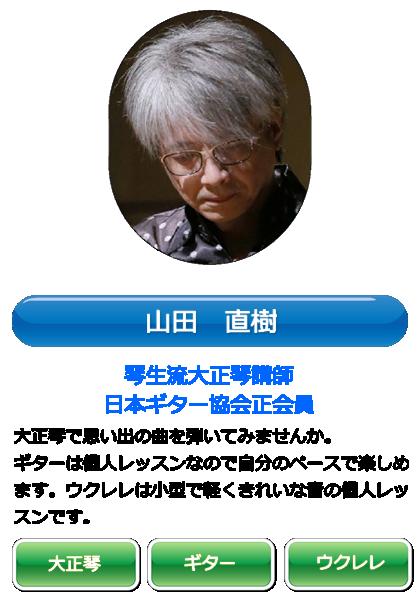 大正琴・ウクレレ・ギター講師 山田直樹